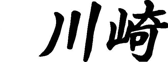 kawasaki in kanji