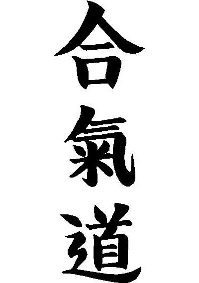 Aikido Kanji Decals And Stickers The Home Of Quality